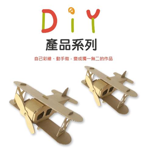 悠紙系列-瓦楞紙模型 (萊特兄弟--中等)-DIY專區-台灣最美農村故事館