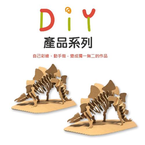 悠紙系列-瓦楞紙模型 (劍龍--略難)-DIY專區-台灣最美農村故事館