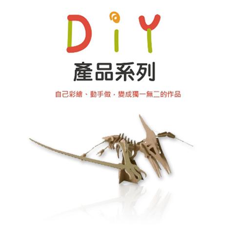 悠紙系列-瓦楞紙模型 (翼手龍--略難)-DIY專區-台灣最美農村故事館