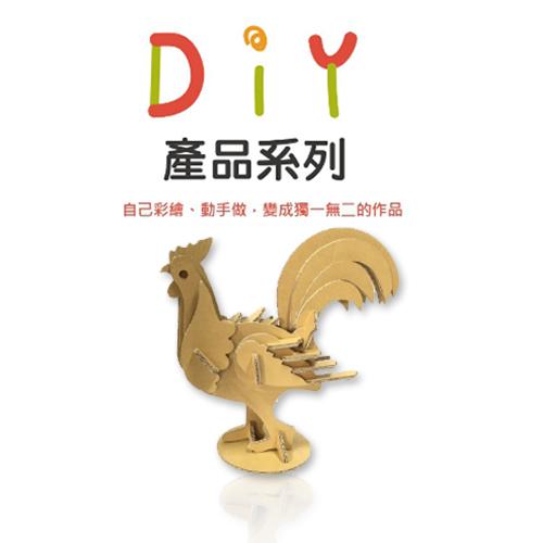 悠紙系列-瓦楞紙模型 (公雞--困難)-DIY專區-台灣最美農村故事館