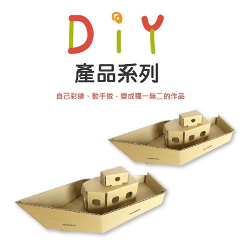悠紙系列-瓦楞紙模型 (快艇--中等)-DIY專區-台灣最美農村故事館
