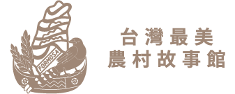 台灣最美農村故事館LOGO